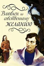 Vlyublyon po sobstvennomu zhelaniyu(1982) Poster - Movie Forum, Cast, Reviews
