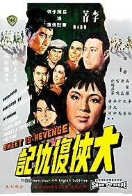Da xia fu chou ji (1967)