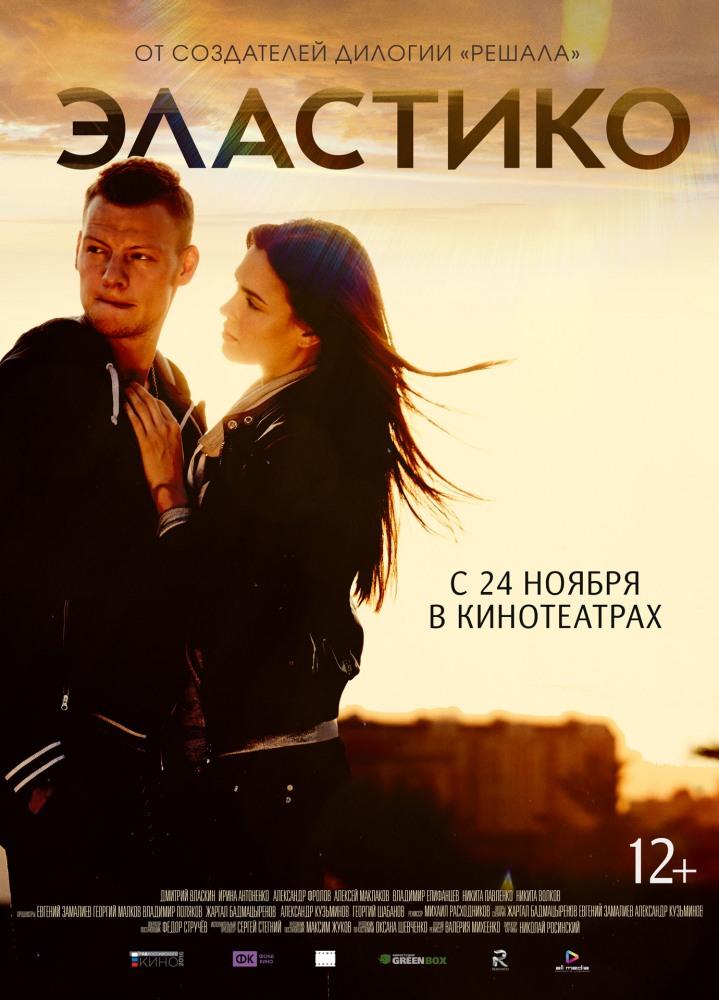 ELASTIKO (2016) / ЭЛАСТИКО