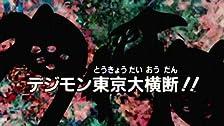 Dejimon Tôkyô Daiôdan