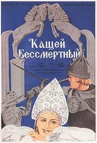 Kashchey bessmertnyy (1945) Poster - Movie Forum, Cast, Reviews