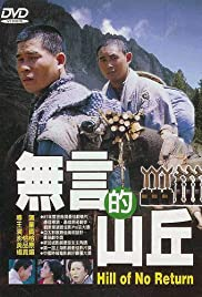Wu yan de shan qiu (1992) Poster - Movie Forum, Cast, Reviews