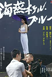 Hotel Blu Kaien Poster