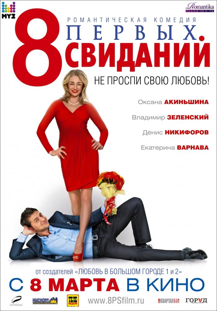 AŠTUONI PIRMIEJI PASIMATYMAI (2012) / 8 ПЕРВЫХ СВИДАНИЙ