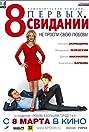 8 pervykh svidaniy (2012) Poster