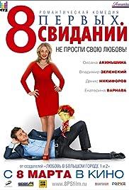 8 pervykh svidaniy Poster