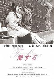 Download Aisuru (1997) Movie