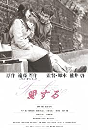 Aisuru Poster