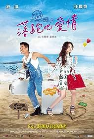 Luo pao ba ai qing (2015)