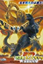 Godzilla, Mothra and King Ghidorah: Attack of the Giant Monsters (2001) Poster