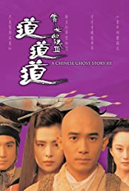Sien lui yau wan III: Dou dou dou(1991) Poster - Movie Forum, Cast, Reviews