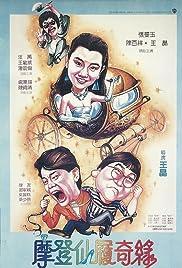 Ren xian qi wife sexual dysfunction