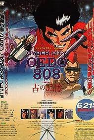 Saibâ shiti Oedo 808 (1990)