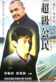 Chao ji gong ming (1998)