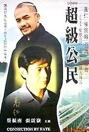 Chao ji gong ming Poster