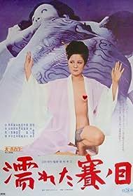 Nureta sai no me (1974)