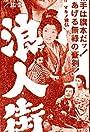 Rônin-gai - Dai-ichi-wa: Utsukushiki emono