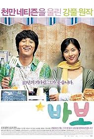 Ha Ji-Won and Tae-Hyun Cha in Babo (2008)