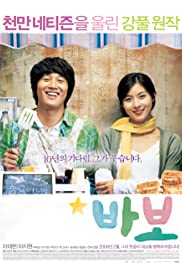 Miracle of Giving Fool Poster