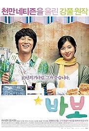 Babo(2008) Poster - Movie Forum, Cast, Reviews