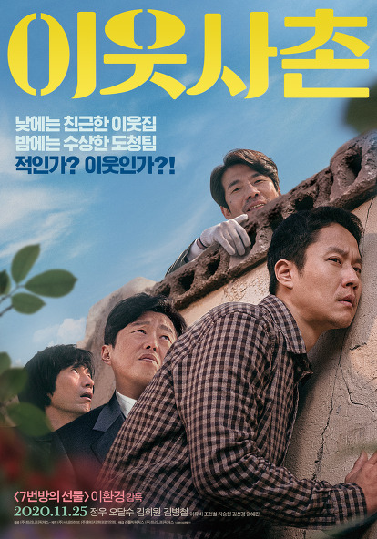Next Door Neighbor (2020) Korean 720p HDRip 900MB Download