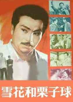 Xue hua he li zi qiu ((1980))