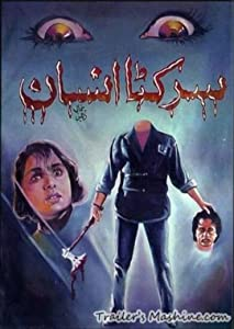 Hollywood comedy movies 2017 watch online Sar Kata Insan Pakistan [1920x1280]