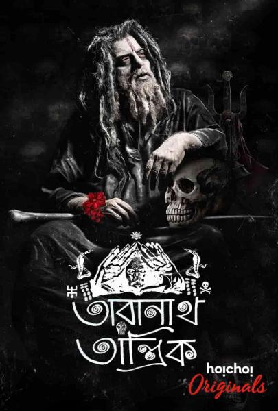 Taranath Tantrik 2019-