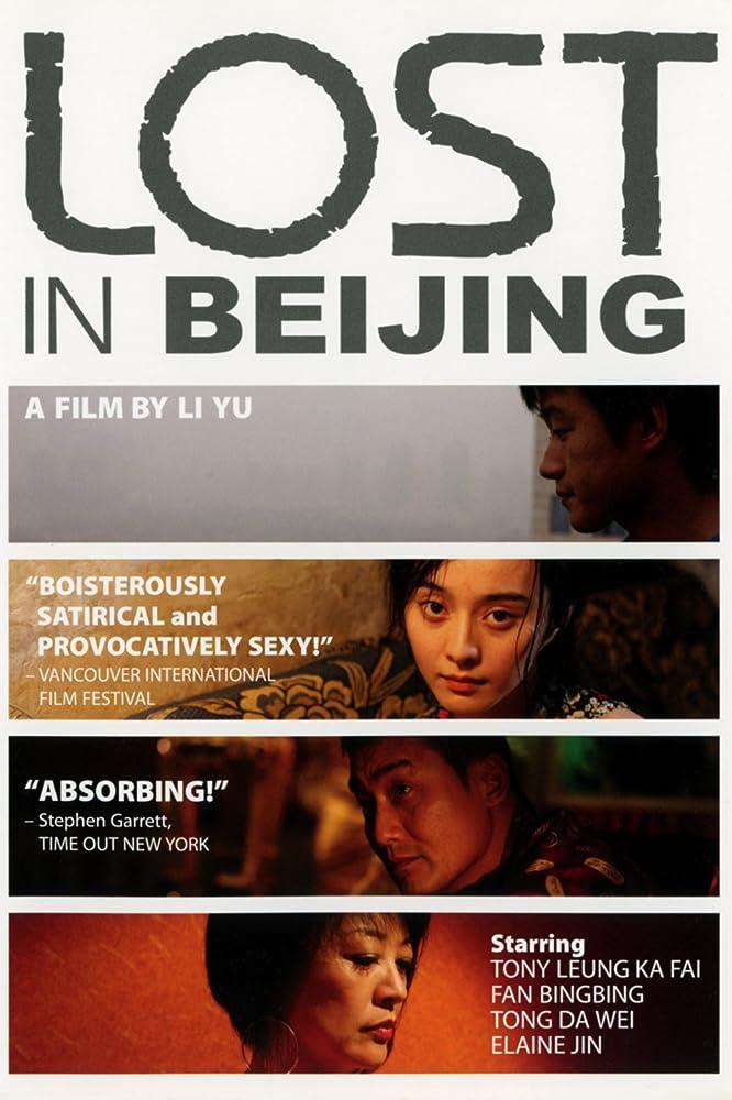 Ping guo (2007)