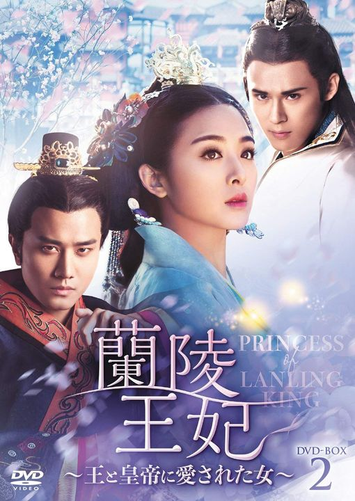 دانلود زیرنویس فارسی سریال Princess of Lanling King