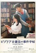 Biblia Koshodô no Jiken Techô