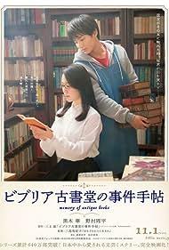 Shûhei Nomura and Haru Kuroki in Biblia Koshodô no Jiken Techô (2018)