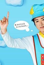 Uta no onii san Poster