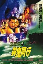 Yam yeung lo 4: Yu gwai tung hang