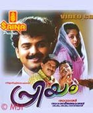 Devan Priyam Movie