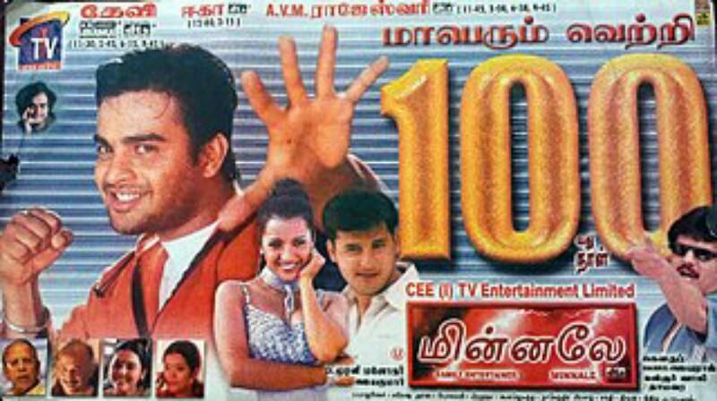1990 To 2000 Tamil Movie Songs Download Masstamilan — TTCT