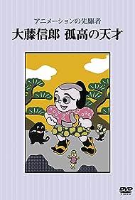 Kirigami zaiku Saiyuki: Songoku monogatari (1926)