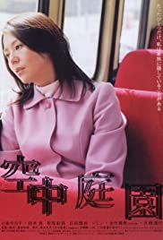 Kûchû teien (2005) Poster - Movie Forum, Cast, Reviews