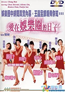 Single links movie downloads Oi joi yue lok guen dik yat ji by [pixels]
