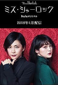 Yûko Takeuchi and Shihori Kanjiya in Miss Sherlock (2018)