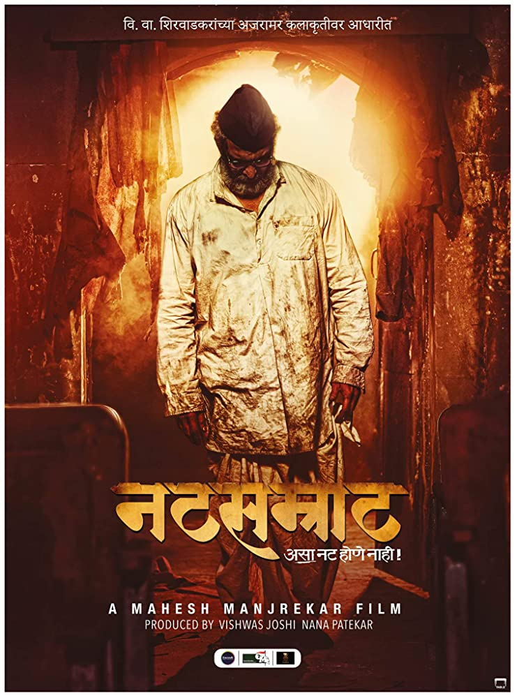 Natsamrat (2016) Marathi 450MB NF WEB-DL 480p x264 Free Download