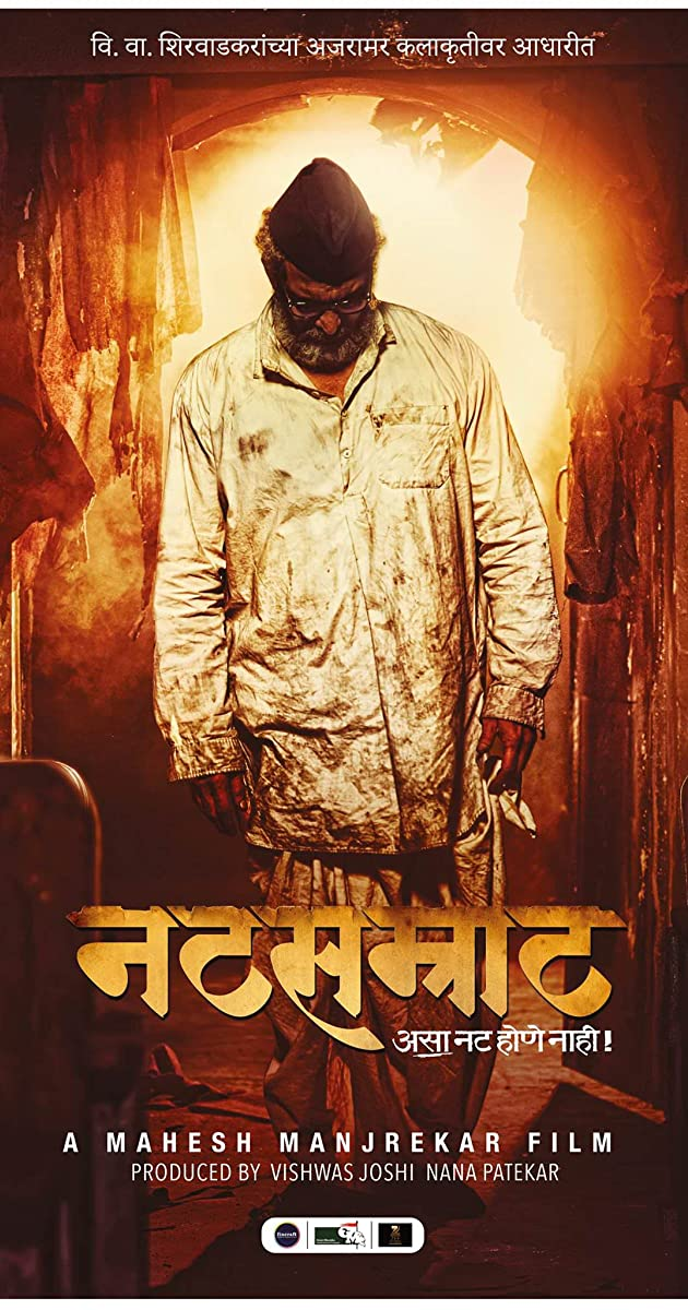 Natsamrat English Subtitles
