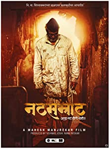 Digital movie downloads for ipod Natsamrat by Ravi Jadhav [Full]