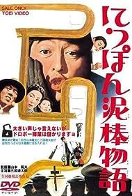 Nippon dorobô monogatari (1965)