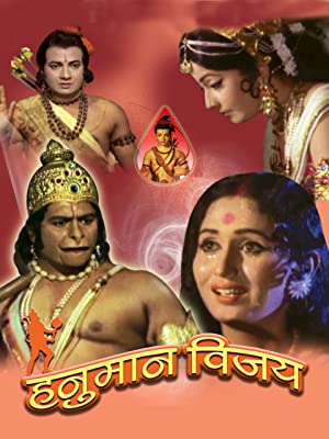 Hanuman Vijay movie, song and  lyrics