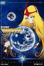 Shin taketori monogatari: 1000-nen joô Poster