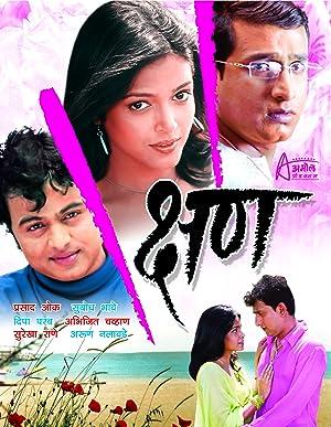 Romance Shan Movie