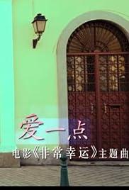 Wang Leehom feat. Ziyi Zhang: Love A Little Poster