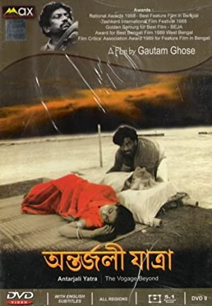 Goutam Ghose (screenplay) Antarjali Jatra Movie