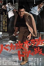 Bakamasa horamasa toppamasa Poster
